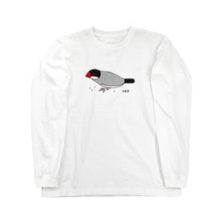 雑穀を食べる文鳥 ロングスリーブTシャツ