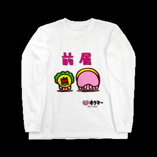 オクマーSUZURIショップの前屈ロングスリーブTシャツ