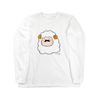 ヒゲ羊 ロングスリーブTシャツ