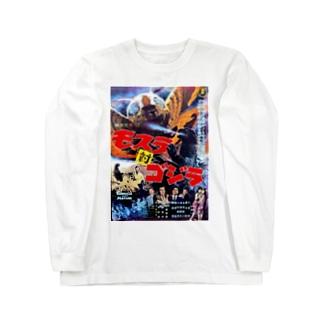 『 モスラ対ゴジラのポスター 』 ロングスリーブTシャツ