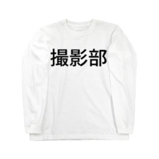 撮影部 ロングスリーブTシャツ