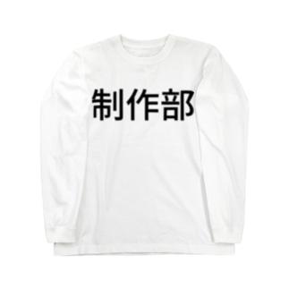 制作部 ロングスリーブTシャツ