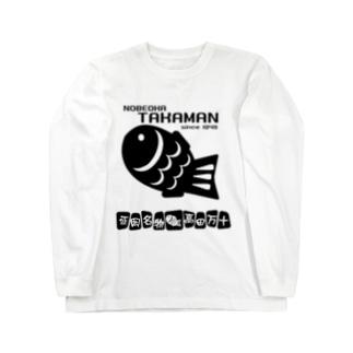 TAKAMAN BLACK ロングスリーブTシャツ