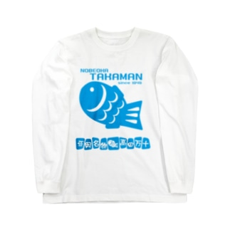 TAKAMAN BLUE ロングスリーブTシャツ