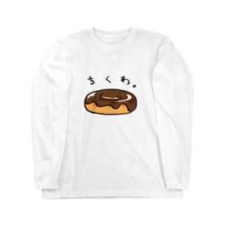 ちくわ〜ドーナツの輪〜 ロングスリーブTシャツ