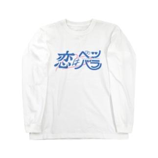 恋はベツバラ ロングスリーブTシャツ