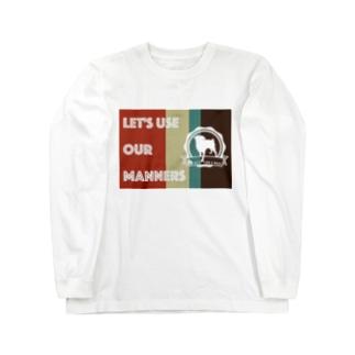 マナーを守ろう(dark) ロングスリーブTシャツ