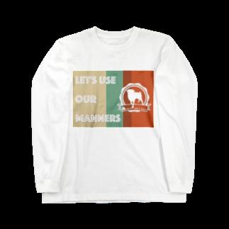 マナーは守ろう(Light) ロングスリーブTシャツ