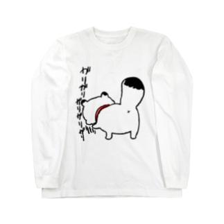ガリガリしてる ロングスリーブTシャツ