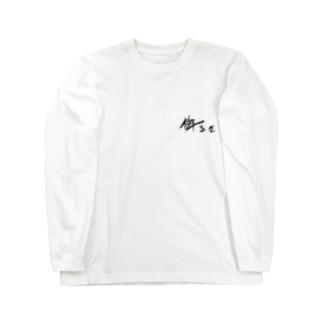 【don'tシリーズ】侮るな_デジタル_黒 ロングスリーブTシャツ