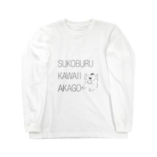 SUKOBURU KAWAII AKAGO ロングスリーブTシャツ