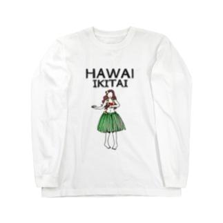 ハワイ行きたい ロングスリーブTシャツ