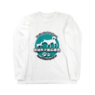 保健所犬猫応援団 ロングスリーブTシャツ