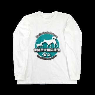 保健所犬猫応援団の保健所犬猫応援団ロングスリーブTシャツ