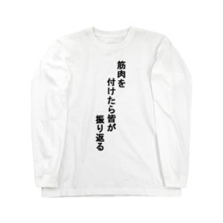 筋T ロングスリーブTシャツ