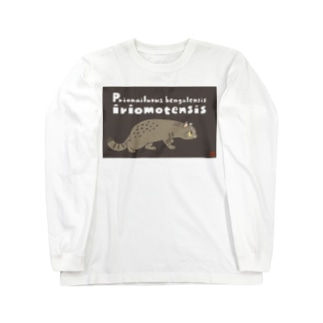 ネコT(イリオモテヤマネコ) ロングスリーブTシャツ