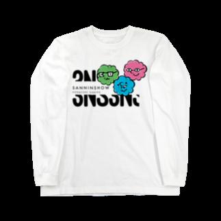 三人称 公式グッズショップ 『SANNIN SHOP』(販売期間:4月30日まで!)の三人称もくもくロングTシャツ【黒文字Ver】ロングスリーブTシャツ