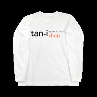 tan-i.shopのtan-i.shop (透過ロゴシリーズ) ロングスリーブTシャツ