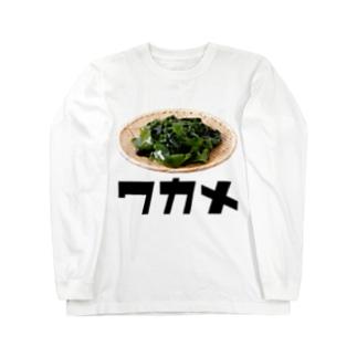 ワカメTツァス(ロング) ロングスリーブTシャツ