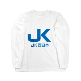 JK西日本 ロングスリーブTシャツ