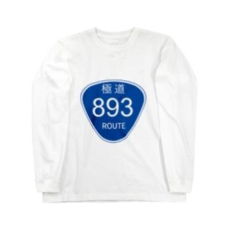 極道893号線 ロングスリーブTシャツ