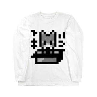 3号 ロングスリーブTシャツ