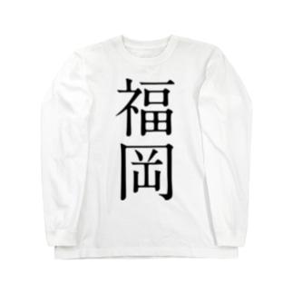 福岡県/ふくおか(漢字)47都道府県 ロングスリーブTシャツ