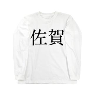 佐賀県/さが(漢字)47都道府県 ロングスリーブTシャツ