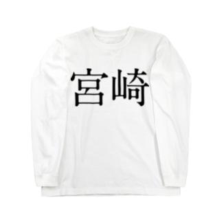宮崎県/みやざき(漢字)47都道府県 ロングスリーブTシャツ