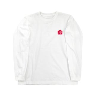 沖の家 -oki no ie- ロングスリーブTシャツ