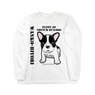 わんこ日和 フレンチブルドッグの仔犬 ロングスリーブTシャツ