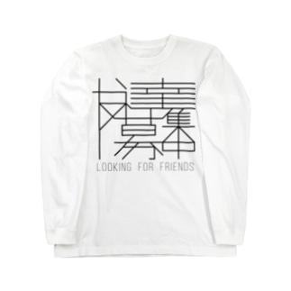 友達募集中 ロングスリーブTシャツ