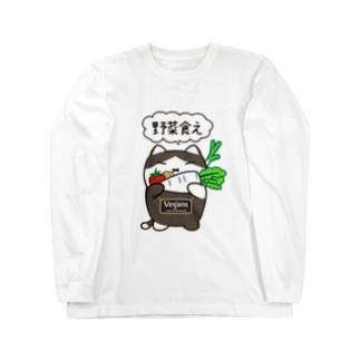 野菜食え。 ロングスリーブTシャツ