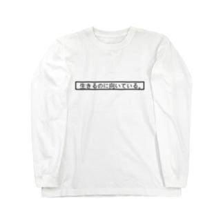 生きるのに向いている。 ロングスリーブTシャツ