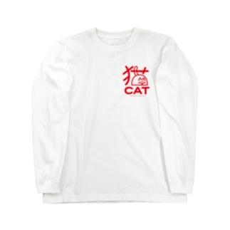 猫もじ ロングスリーブTシャツ