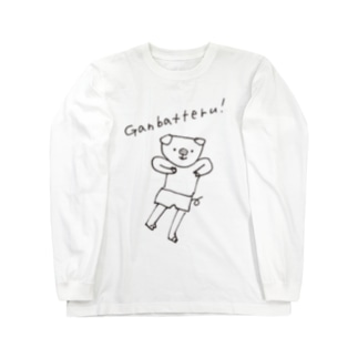 Ganbatteru!(頑張ってる!) ロングスリーブTシャツ