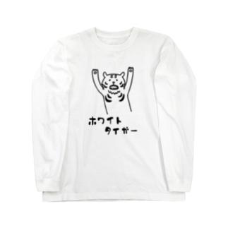 ホワイトタイガー ロングスリーブTシャツ