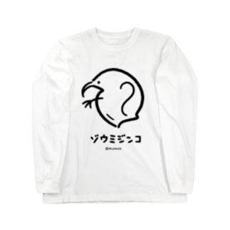 ゾウミジンコ ロングスリーブTシャツ