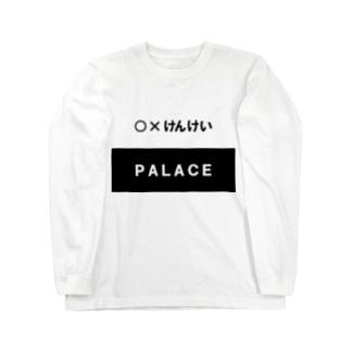 ○×けんけいPALACE ロングスリーブTシャツ