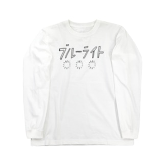 ブルーライト ロングスリーブTシャツ