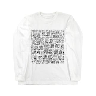 悪意に満ちた人のため ロングスリーブTシャツ
