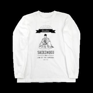 山田全自動のショップの御成敗式目 ロングスリーブTシャツ