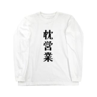 枕営業 ロングスリーブTシャツ