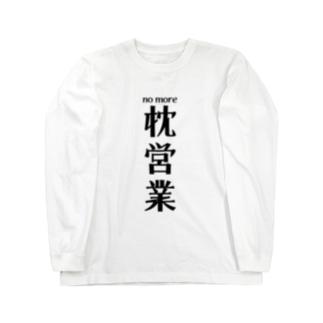 nomore 枕営業 ロングスリーブTシャツ