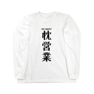 majoccoのnomore 枕営業ロングスリーブTシャツ