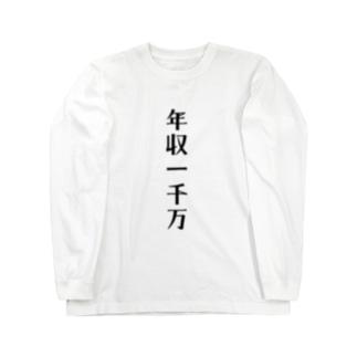 年収一千万 ロングスリーブTシャツ