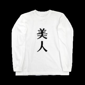 majoccoの美人 ロングスリーブTシャツ