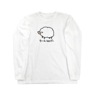ウール100パー。 ロングスリーブTシャツ