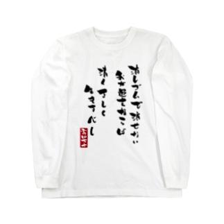 清く正しく ロングスリーブTシャツ