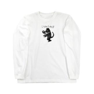 こういうの‼︎ ロングスリーブTシャツ